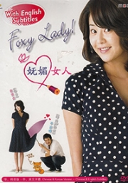 Foxy lady (All Region DVD)(Korean TV Series)