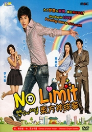 No Limit (Korean TV Drama DVD)