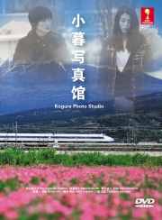 Kogure Photo Studio - Kogure Shashinkan (Japanese TV Drama)
