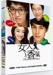 Scent of a Woman (All Region DVD)(Korean TV Drama)