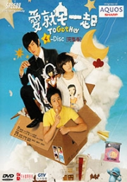 ToGetHer (Taiwanese Drama)