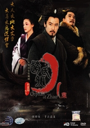 Orphan of Zhao (Chinese TV Drama)