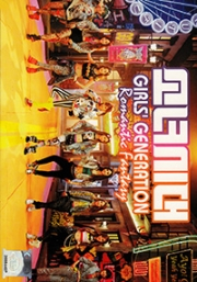 Girls Generation - Romantic Fantasy (All Region)(Korean Music)