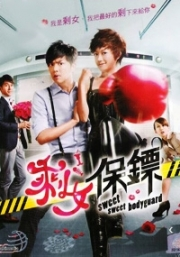 Sweet Sweet Bodyguard (2-volume Combo Complete Series)(Chinese TV Drama)