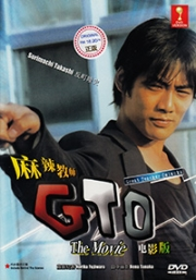 GTO - Great Teacher Onizuka The Movie (All Region DVD)(Japanese Movie)