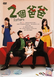 Two Fathers (All Region DVD, 18DVD)(Chinese TV Drama)