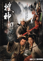 Legend of the Demigods (US Version)(All Region DVD)(Chinese TV Drama)