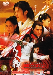 Big Shot (Episode 1-31 End)(All Region DVD)( Chinese TV Drama)(US Version)