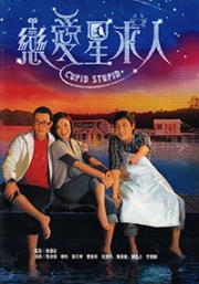 Cupid Stupid (Chinese TV Drama DVD)(US Version)
