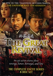 The Great Revival (Chinese TV Drama DVD)