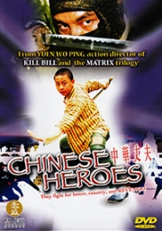 Chinese Heroes (Chinese Movie DVD)(US Version)