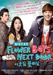 Flower Boys Next Door (Korean TV Drama)