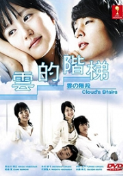 Clouds Stairs (Japanese TV Drama)