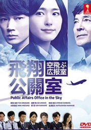 Public Affairs Office in the Sky (Japanese TV Drama)