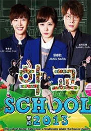 School 2013 (Korean TV Drama)
