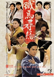 A Fistful of Stances (All Region DVD)( Chinese TV Drama)(US Version)