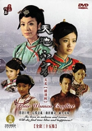 Four Women Conflict (Complete Series)(All Region)(Taiwanese TV Drama)