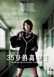 35-Year-Old High School Student (Japanese TV Drama)