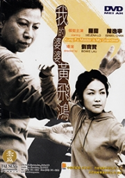 Kung Fu Master Is My Grandma  (All Region DVD)(Chinese Version)