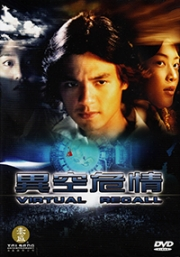 Virtual Recall (All Region DVD)(Chinese Version)