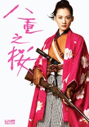 Yae no Sakura (Season 1)(Japanese TV Drama)