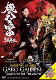 Garo Gaiden Togen No Fue The Movie (Japanese Movie)