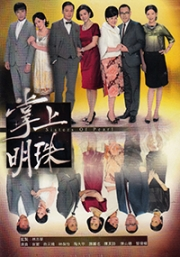 Sisters of Pearl (Region 1 DVD) (Chinese TV Series)(US Version)