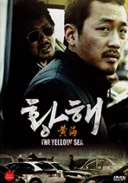 The Yellow Sea (Korean Movie DVD)(No English Subtitle)