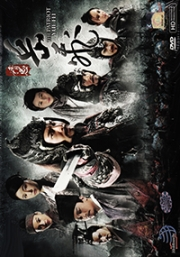 The Patriot Yue Fei (All Region DVD)(Chinese TV Drama)