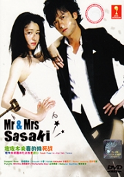 Mr and Mrs Sasaki (Japanese TV Drama)