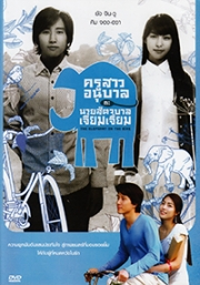 The Blue Bicycle / The Elephant On The Bike (Korean Movie)