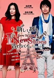 I Have To Buy New Shoes (Japanese Movie)
