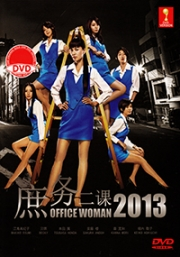 Office Woman 2013 (Japanese TV Series)