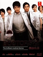 DOCTORS 2 : The Ultimate Surgeon (Japanese TV Series)
