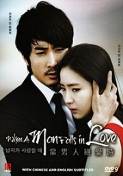 When a Man Loves (Korean TV Series)