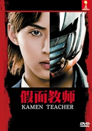 Kamen Teacher (Japanese TV Series)