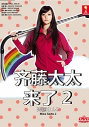Miss Saito (Season 2) (Japanese TV Series)