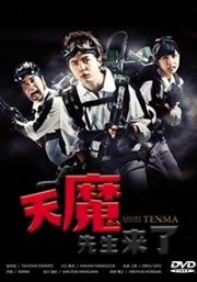 Ghost Negotiator Tenma (Japanese TV Series)