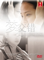 Double Tone Two Yumi (Japanese TV Series)