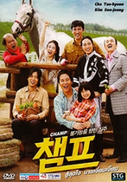 Champ (All Region DVD)(Korean Movie)