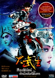 My Kingdom (Chinese Movie DVD)