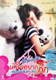Spring bears love (Korean Movie DVD)
