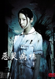 The Demon Ward (Japanese TV Drama)