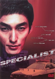 Specialist (Japanese Movie DVD)