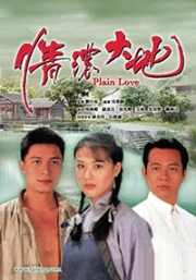 Plain Love (Chinese TV Series)(US Version)