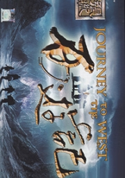 Journey To The West (2013)(Chinese TV Series)