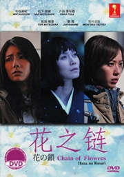 Chain of Flowers (Japanese Movie DVD)