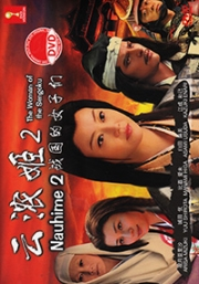 The Woman of the Sengoku - Nouhime 2 (Japanese Movie DVD)