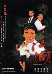 The Justice of Life (All Region DVD)(Chinese TV Drama)(US Version)
