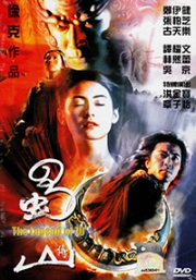 The Legend of Zu (All Region)(Chinese Movie)
